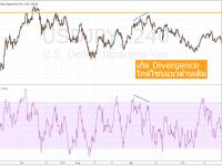 Divergence คืออะไร