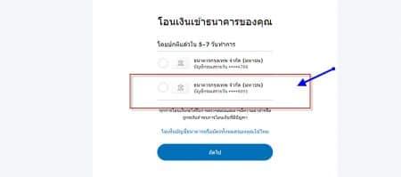 วิธีถอนเงิน Paypay forex